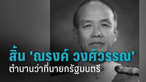 ด่วน!  สิ้น 'ณรงค์ วงศ์วรรณ' ผู้สร้างประวัติศาสตร์การเมืองไทย ในวัย 94 ปี