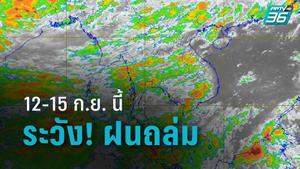 กรมอุตุฯ เผย ฝนตกหนักทั่วไทย 12-15 ก.ย. นี้ เตือนใต้ ระวังน้ำท่วม-น้ำป่าหลาก