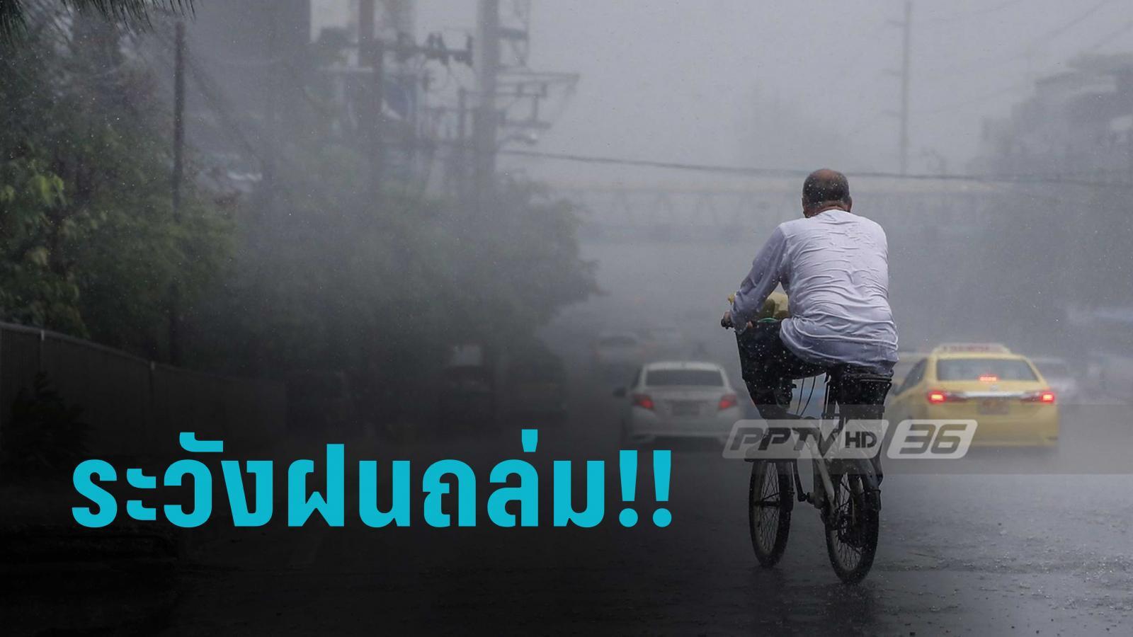 อุตุฯเตือน 33 จังหวัดระวังฝนถล่ม กทม.มีฝนฟ้าคะนอง 60%