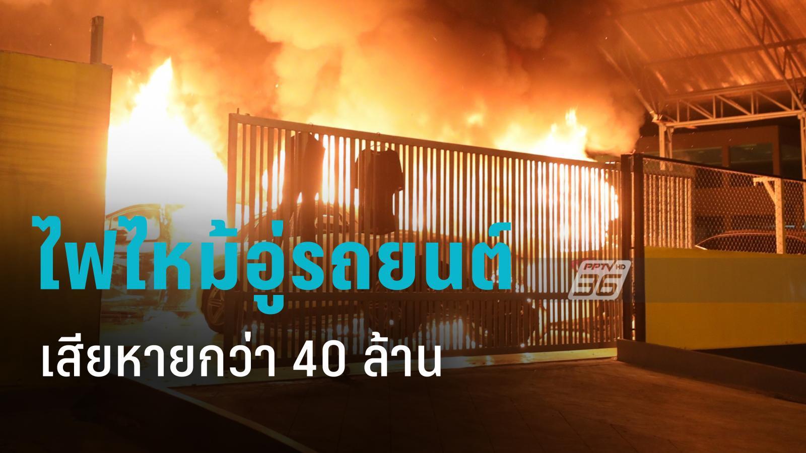 ไฟไหม้อู่รถยนต์ย่านประเวศ เสียหายกว่า 40 ล้าน
