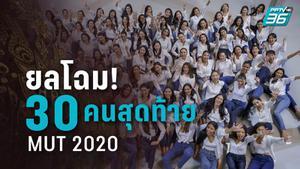 ยลโฉมสาวงามผ่านรอบออดิชั่น 30 คน Miss Universe Thailand 2020