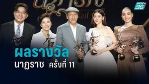สรุปผลประกาศรางวัล นาฏราช ครั้งที่ 11