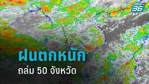 กรมอุตุฯ เตือน ฝนตกหนักถล่ม 50 จังหวัด คลื่นสูง 3 เมตร