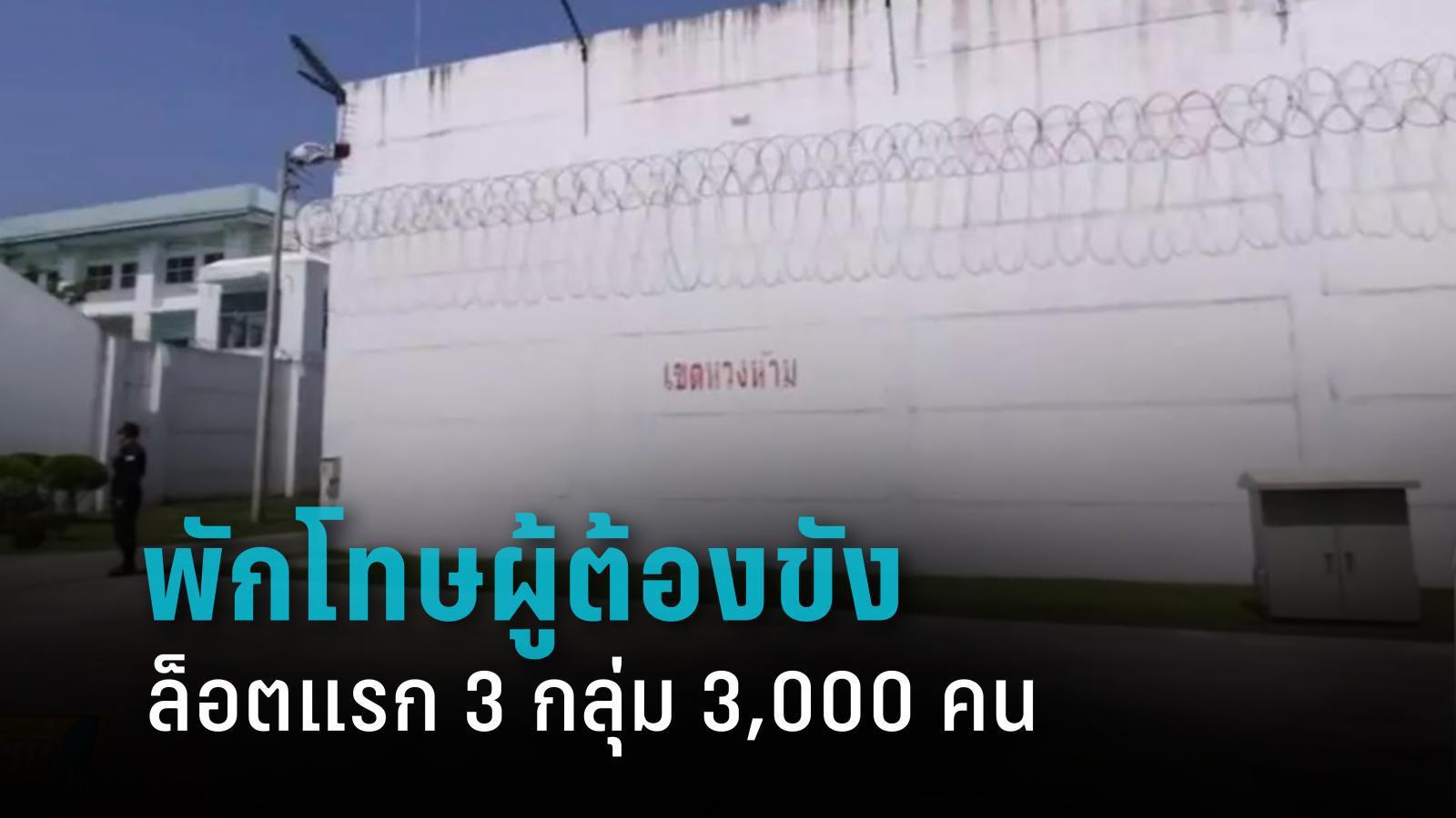 กรมราชทัณฑ์ พักโทษผู้ต้องขัง ล็อตแรก 3 กลุ่ม 3,000 คน ติดกำไลอีเอ็ม