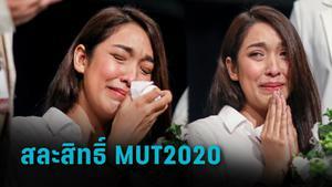 """""""ยิ้ม ชาวิกา"""" ล้มข้อเท้าพลิก น้ำตาร่วง สละสิทธิ์ Miss Universe Thailand 2020"""