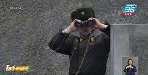 เกาหลีเหนือ สั่งยิงทิ้ง คนลักลอบเข้าประเทศจากจีน สกัดโควิด-19