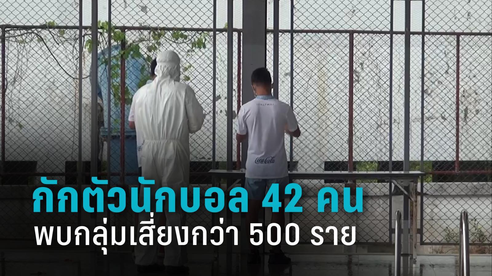 บุรีรัมย์ กักตัวนักเตะ 42 คน พบกลุ่มเสี่ยงกว่า 500 ราย