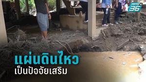 เตือนภัยน้ำป่าดินโคลนถล่ม นักวิชาการ ชี้ แผ่นดินไหว เป็นปัจจัยเสริม