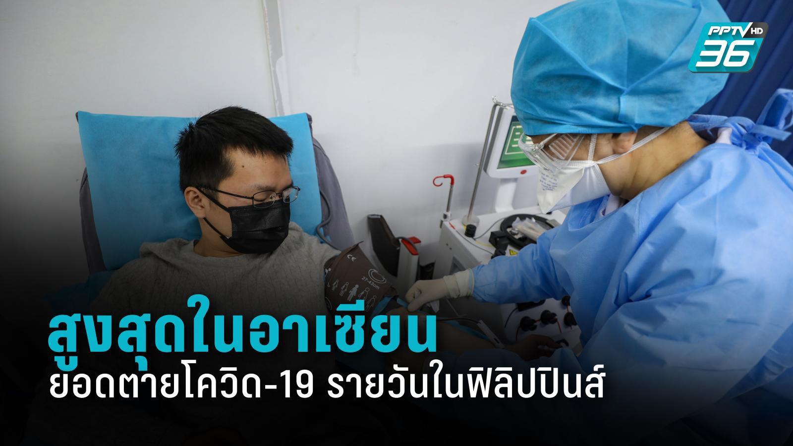 ฟิลิปปินส์ป่วยโควิด-19 ยอดตายรายวันสูงสุดในอาเซียน