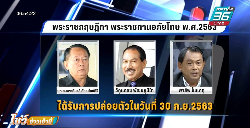 ราชทัณฑ์ เตรียมปล่อย 5 แกนนำ นปช. ได้รับพระราชทานอภัยโทษ พรุ่งนี้