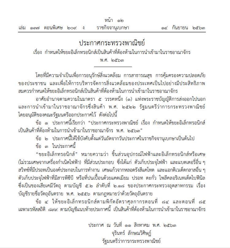 ราชกิจจานุเบกษา ประกาศห้ามนำเข้าขยะอิเล็กทรอนิกส์ 428 รายการ มีผล 15 ก.ย.63
