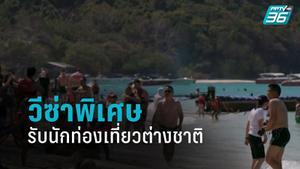 """ก.ท่องเที่ยว ชง """"สเปเชียล ทัวริสต์ วีซ่า"""" รับ นทท.ต่างชาติเข้าไทย นำร่อง 4 จว."""