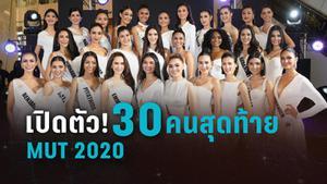 """เปิดตัว 30 คนสุดท้าย Miss Universe Thailand 2020 ฉายแวว """"ตัวจริงแห่งจักรวาล"""" เฉือนกันไม่ลง!!"""