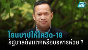 """""""เพื่อไทย""""ซัด รัฐบาล โยนบาปให้โควิด-19 หลัง บริหารงบล้มเหลว"""