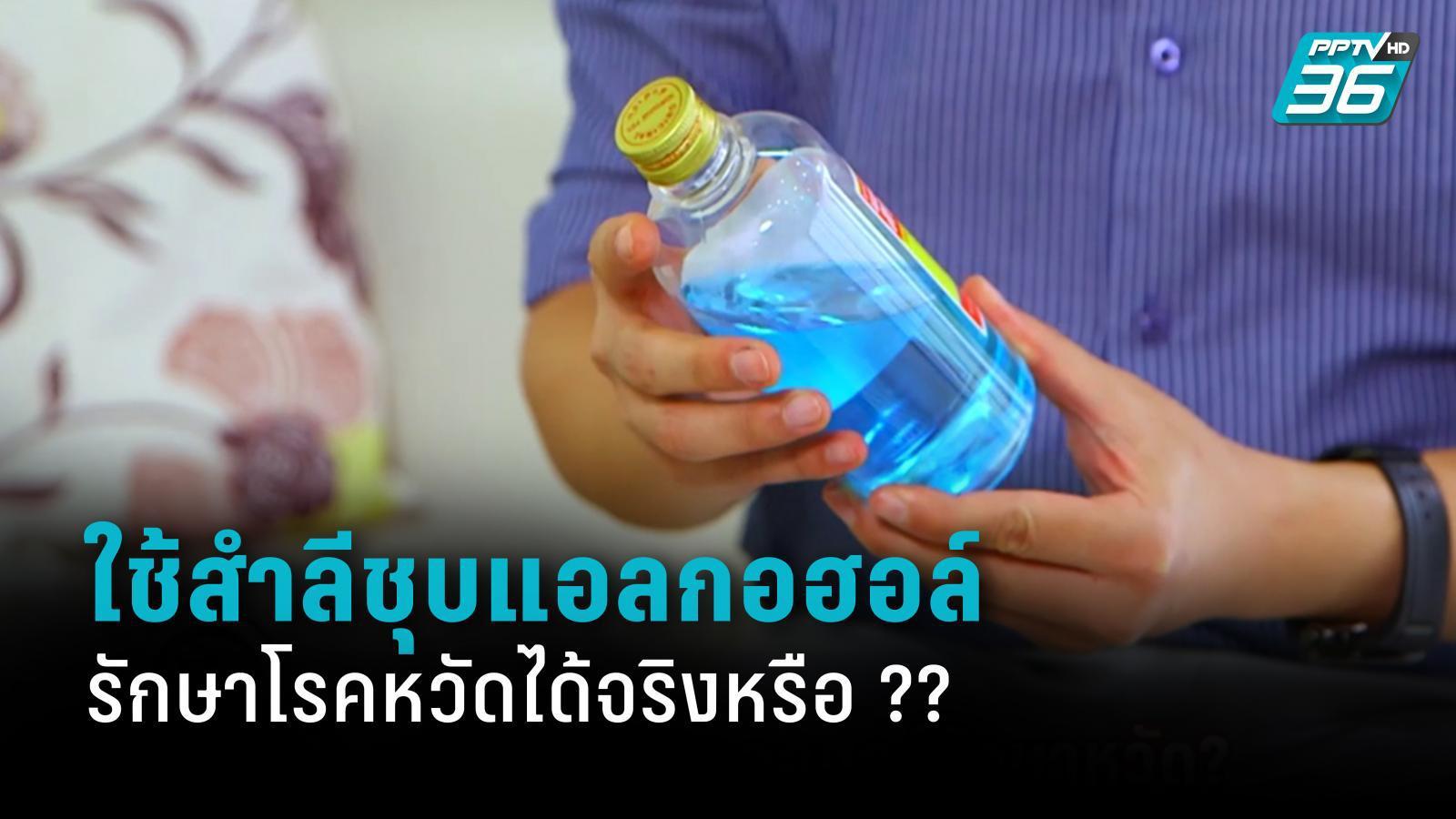 ใช้สำลีชุบแอลกอฮอล์ รักษาโรคหวัดได้จริงหรือ ??