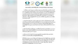6 องค์กรวิชาชีพสื่อ การรายงานข่าวในสถานการณ์การชุมนุม