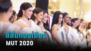 """เก็บตกบรรยากาศ เปิดตัว 30 คน """"Miss Universe Thailand 2020"""" กองเชียร์สุดแสนคึกคัก!!"""