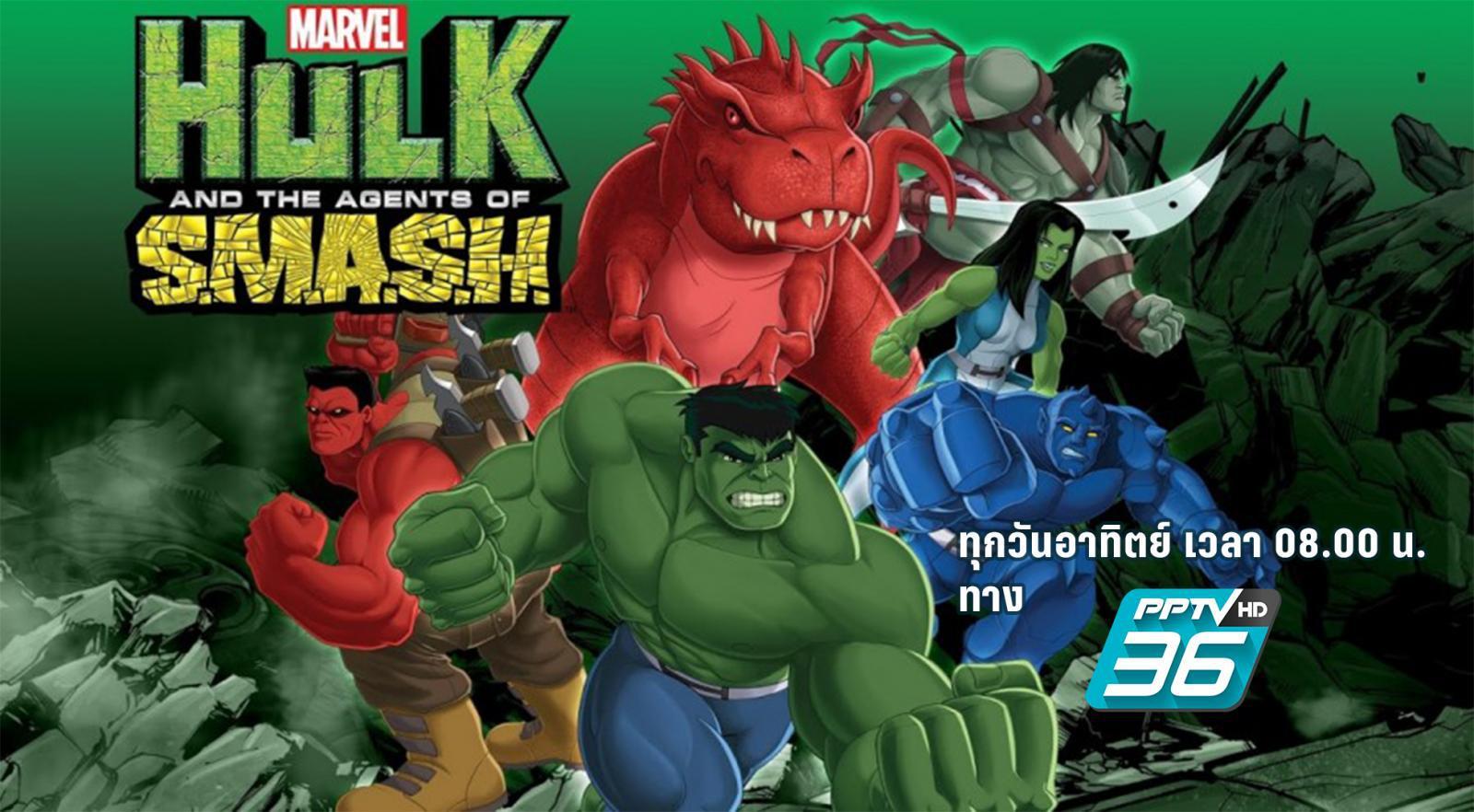 Marvel HQ: Hulk and the Agents of S.M.A.S.H. ฮัลค์และเหล่าผู้พิทักษ์จอมพลัง