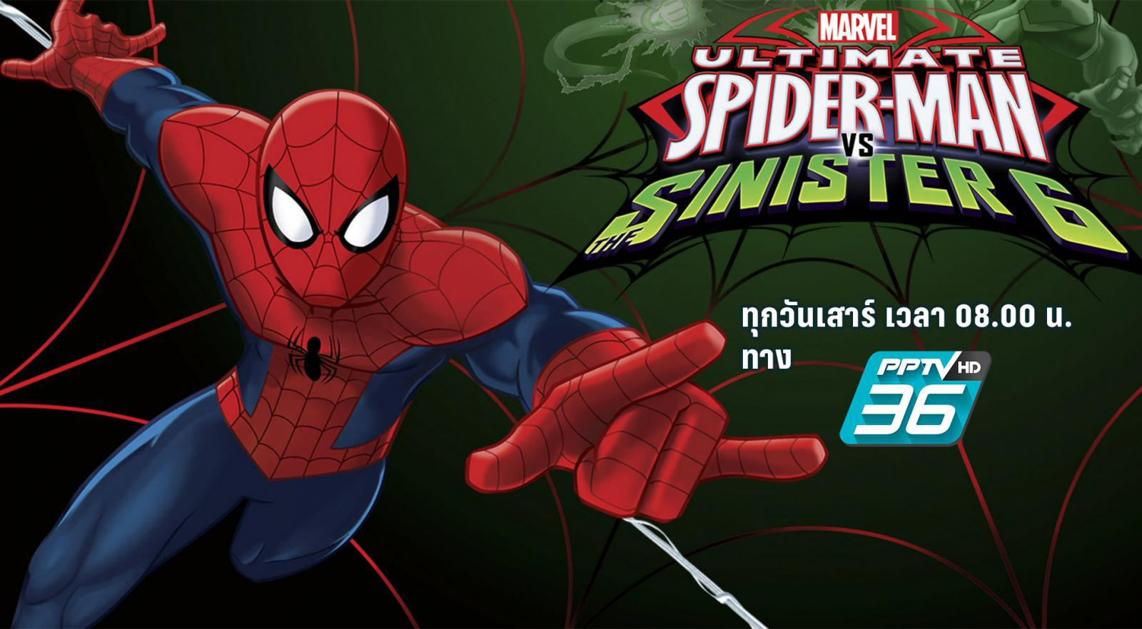 Marvel HQ: Marvel's Ultimate Spider Man Vs. The Sinister 6 อัลติเมท สไปเดอร์แมน ปะทะ วายร้ายซินนิสเตอร์ซิกส์