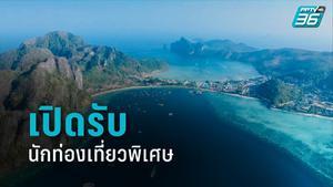 """ครม.ไฟเขียว """"วีซ่าพิเศษ"""" รับนักท่องเที่ยวต่างชาติเข้าไทย อยู่ยาว 270 วัน"""