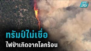 ทรัมป์ไม่เชื่อโลกร้อนเป็นสาเหตุของไฟป่า