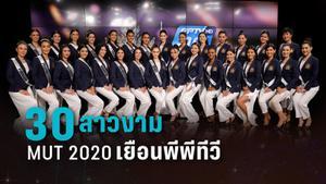 """30 คนสุดท้าย Miss Universe Thailand 2020 เยือน """"พีพีทีวี"""" ชวนแฟนๆชมสด 3 รอบใหญ่"""