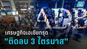 เศรษฐกิจภูมิภาคเอเชียปีนี้ ติดลบ 3 ไตรมาส ขณะที่ไทยหดตัวแรงติดลบร้อยละ  8