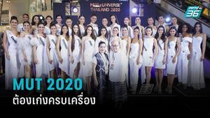 TPN ย้ำชัด! สาวงามครองมงกุฎ Miss Universe Thailand 2020 ต้องเก่งครบเครื่อง