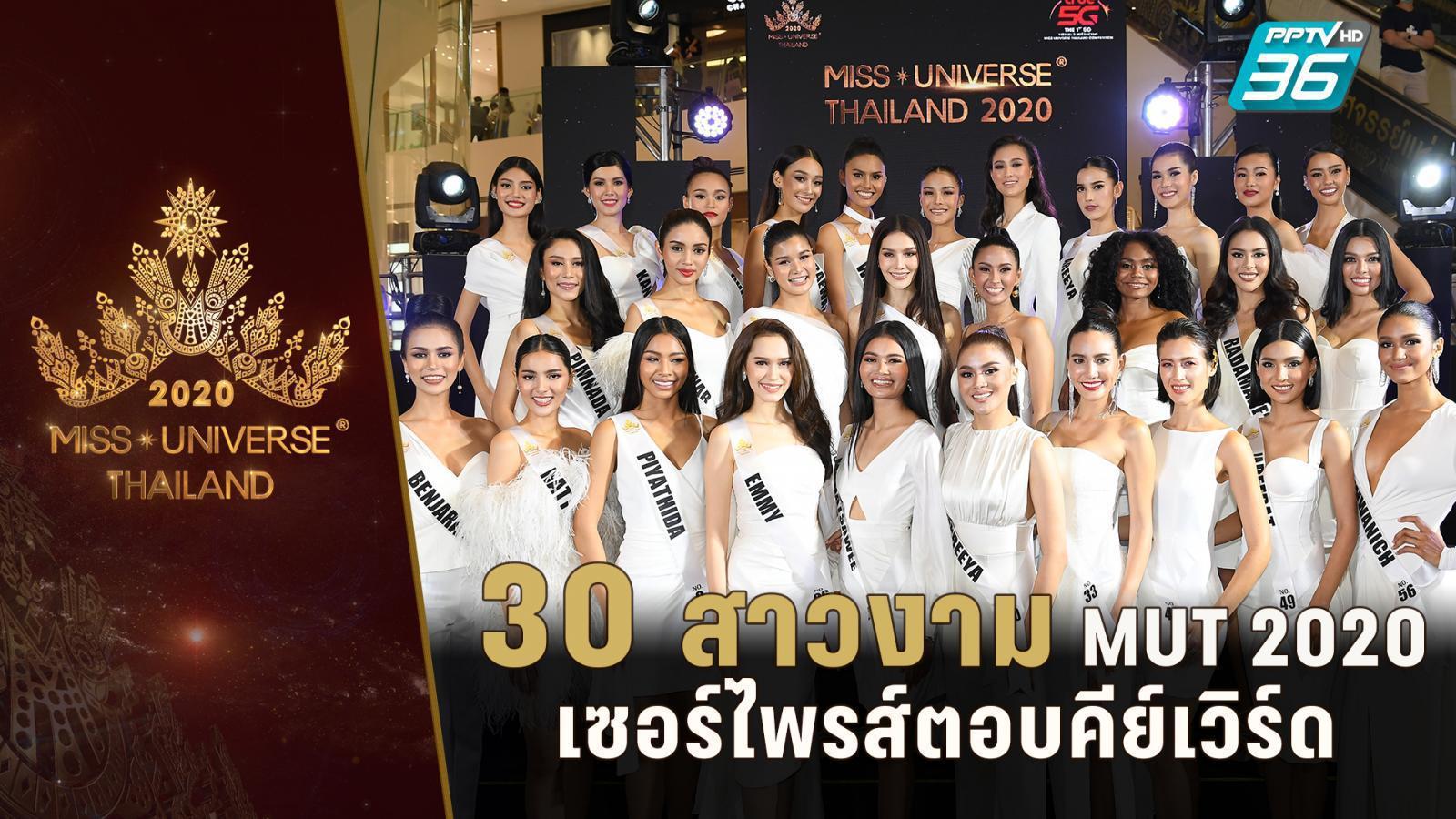 เผยโฉม 30 สาวงาม Miss Universe Thailand 2020 พร้อมเซอร์ไพรส์ตอบคีย์เวิร์ด