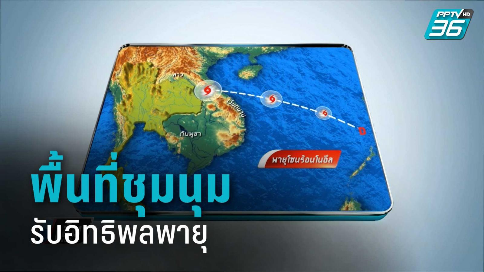 อุตุฯ เผย พื้นที่ชุมนุม 19-20 ก.ย. ได้รับอิทธิพลพายุไต้ฝุ่น