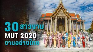 30 สาวงาม Miss Universe Thailand 2020 สักการะสิ่งศักดิ์สิทธิ์คู่บ้านคู่เมือง