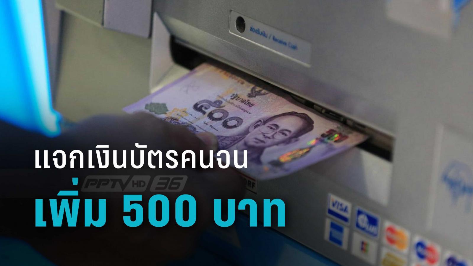 ศบศ.แจกเงินบัตรคนจนเพิ่ม 500 บาท 3 เดือน
