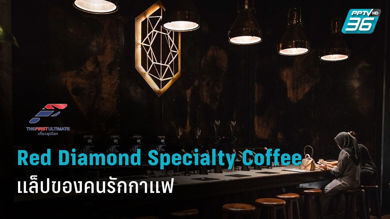 Red Diamond Specialty Coffee แล็ปของคนรักกาแฟ