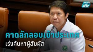 สธ. แจงปมเด็กเมียนมาติด โควิด-19 จากไทย คาดลักลอบเข้าประเทศ เร่งหาผู้สัมผัส