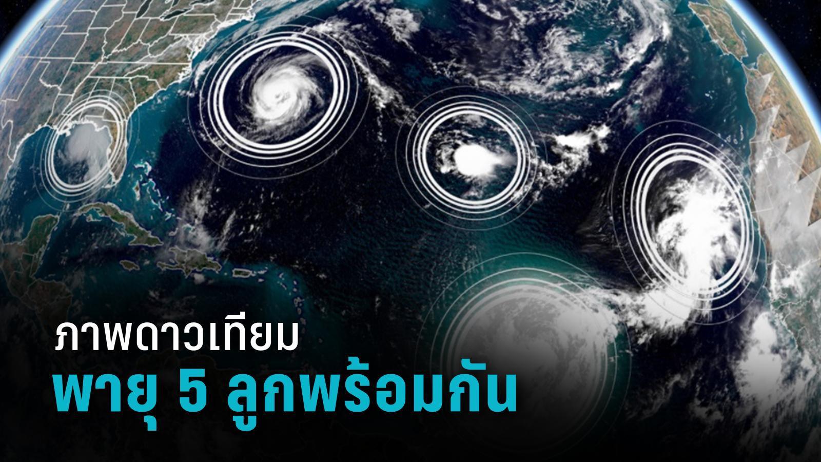 ภาพดาวเทียมพายุ  5 ลูก ในมหาสมุทรแอตแลนติก นับเป็นครั้งที่ 2 ในประวัติศาสตร์
