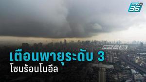 """เตือน!พายุระดับ 3 """"โซนร้อนโนอึล"""" กระทบไทย 18-20 ก.ย."""