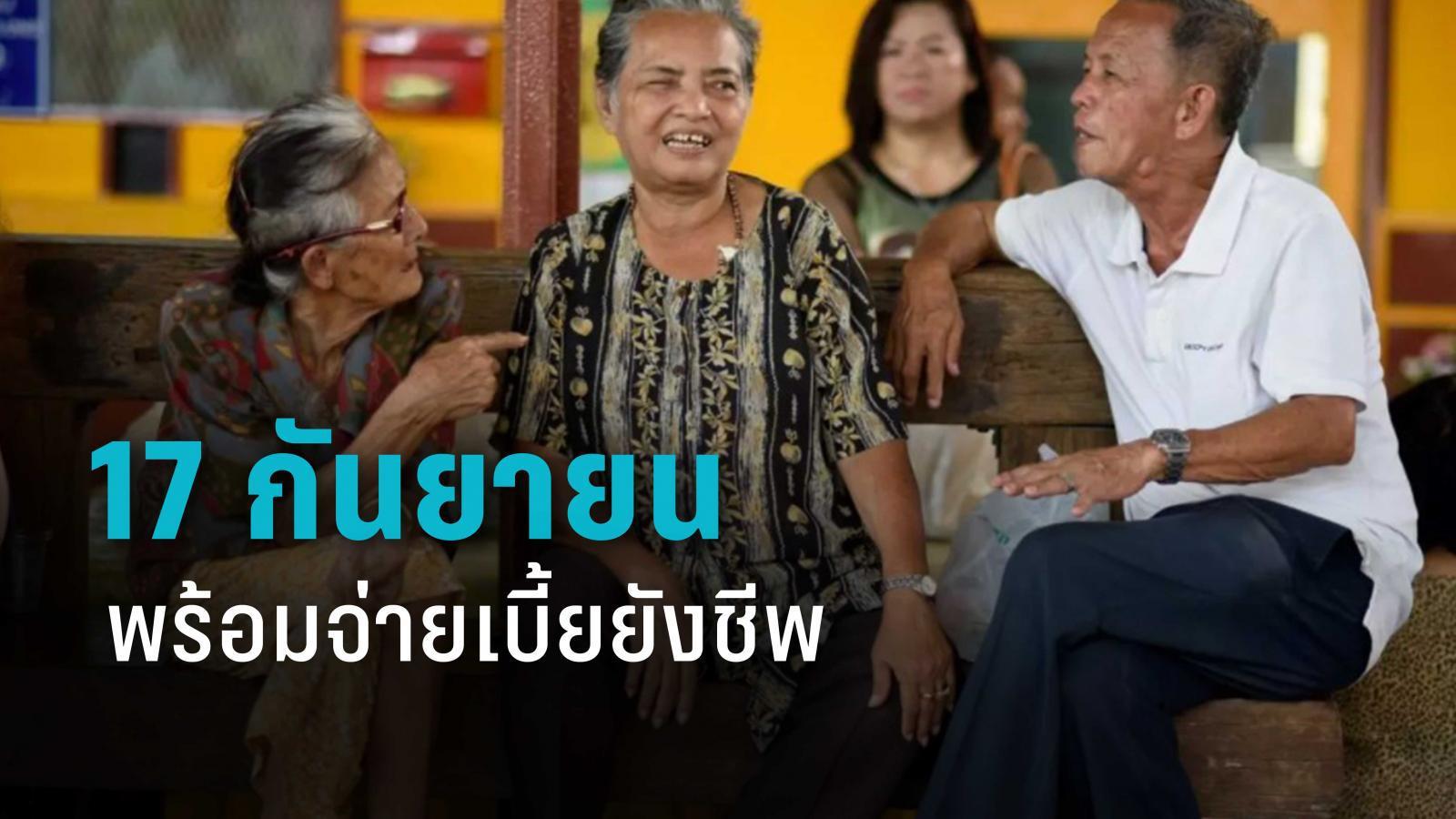 กรมบัญชีกลาง พร้อมจ่าย  เบี้ยยังชีพผู้สูงอายุและเบี้ยความพิการ 17 กันยายน 2563