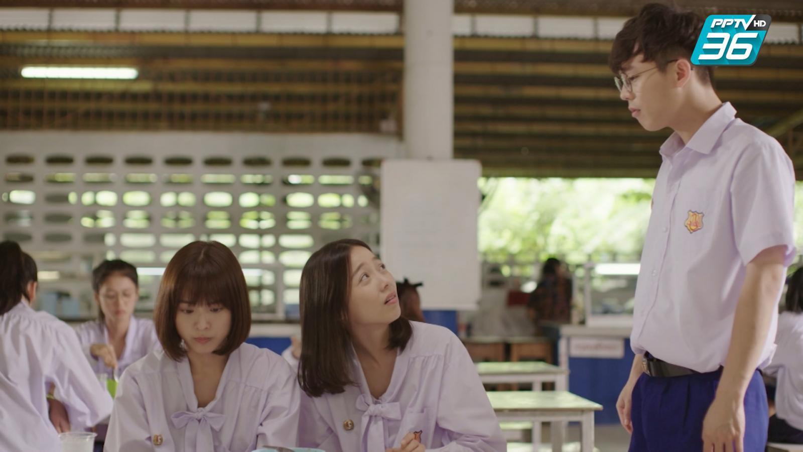 กาลครั้งหนึ่ง รักของเรา EP.1 | ฟินสุด | บอกขอชิม แต่กินหมดจาน | PPTV HD 36