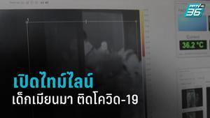 สธ. เปิดไทม์ไลน์ เด็กเมียนมา 2 ขวบติด โควิด-19 หลังกลับจากไทย