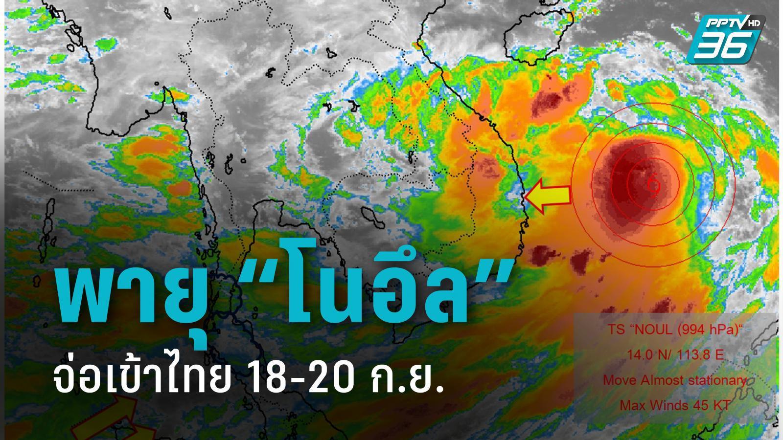 """พายุ """"โนอึล"""" แรงขึ้นระดับ 5 จ่อเข้าไทย 18 - 20 ก.ย. นี้ ฝนตกหนักทั่วประเทศ"""