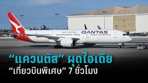 """""""แควนตัส"""" ผุดไอเดีย จัด เที่ยวบินชมวิวรอบออสเตรเลีย 7 ชั่วโมงเต็ม"""