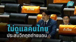 ฝ่ายค้าน ซัด งบฯ กต. ไม่ดูแลคนไทยประสบวิกฤตต่างแดน