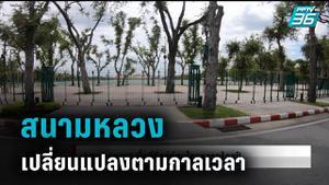 """""""สนามหลวง"""" สถานที่อยู่คู่คนไทย มาหลายร้อยปี"""