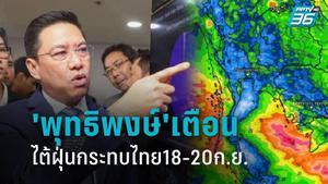 """'พุทธิพงษ์' ออกโรง เตือน พายุไต้ฝุ่น """"โนอึล"""" เข้าไทย 18-20 ก.ย.นี้ ตั้งวอร์รูมติดตาม"""