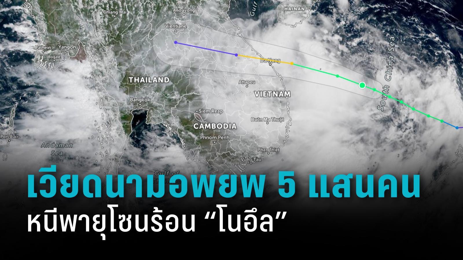 """เวียดนามเตรียมอพยพประชาชนครึ่งล้านหนีพายุ """"โนอึล"""""""