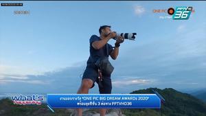 """มอบรางวัล """"ONE PIC BIG DREAM AWRRDs 2020"""" พร้อมลุยซีซั่น 3 ต่อทาง PPTVHD36"""