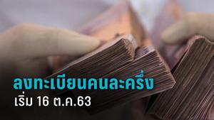 เปิดลงทะเบียนรับเงิน 3,000 บาท  ผ่าน www.คนละครึ่ง.com  เริ่ม 16 ต.ค.นี้