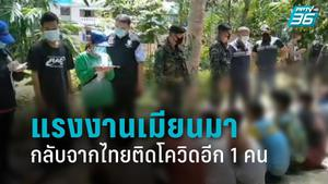 เมืองเมียวดี เผย พบแรงงานชาวเมียนมา กลับจากไทย ติดโควิด-19  อีก 1 คน