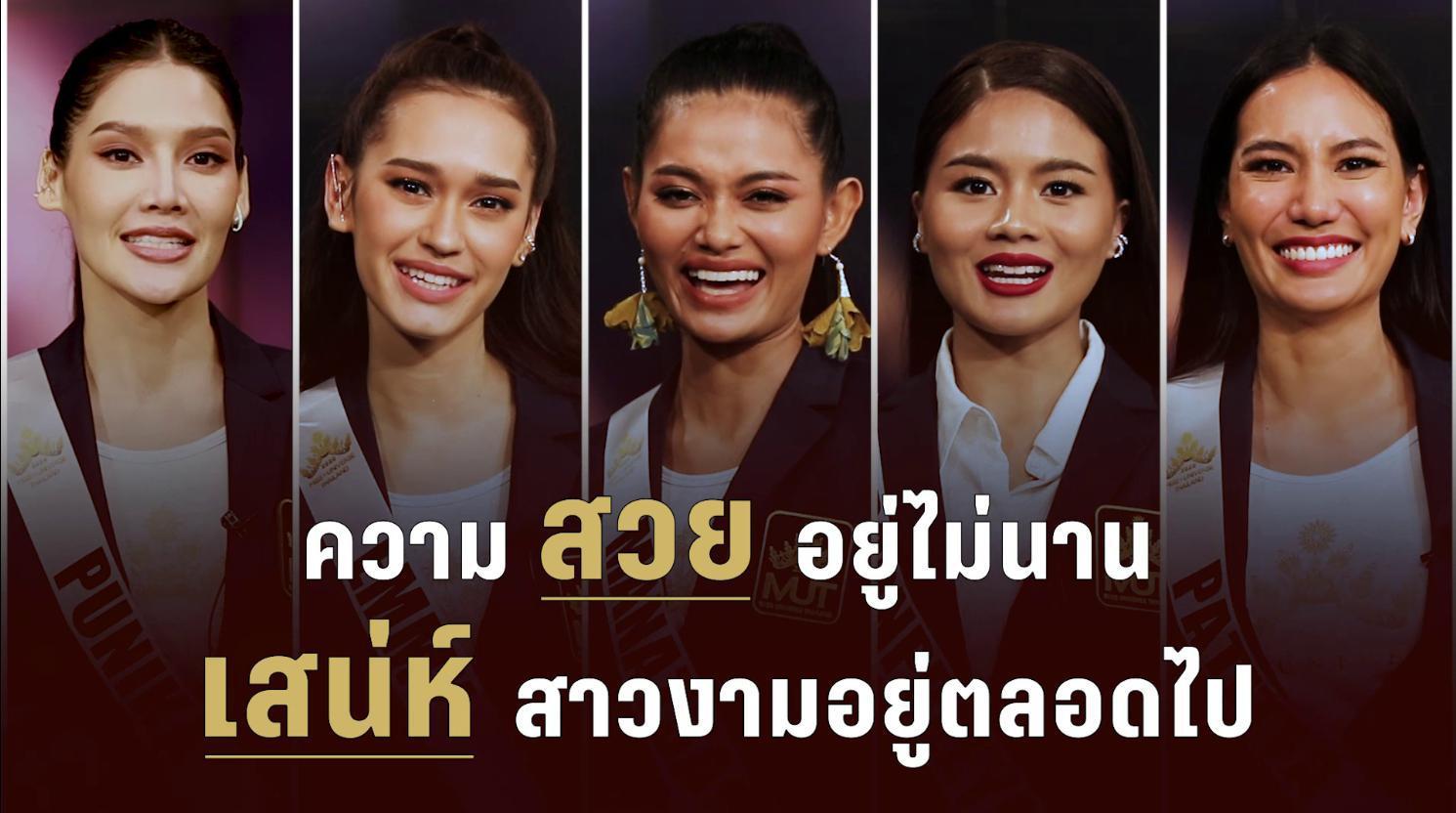 """""""เสน่ห์"""" ที่ดึงดูดใจของ 5 สาว Miss Universe Thailand 2020   PPTV HD 36"""