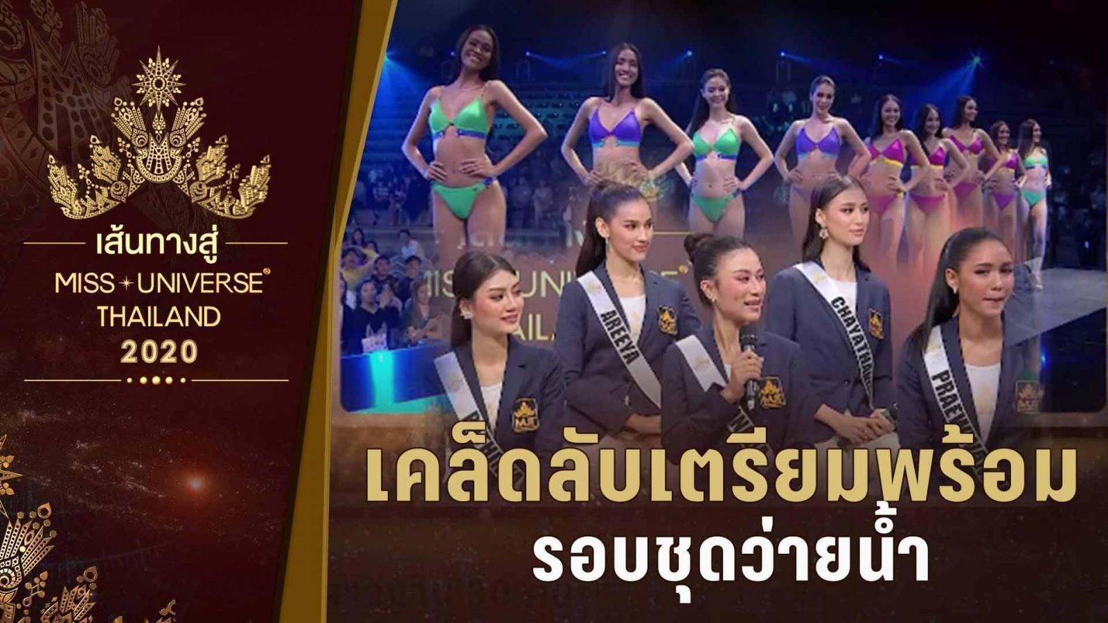 เส้นทางสู่ Miss Universe Thailand 2020   ทริคฟิตหุ่นให้เซี๊ยะ ของสาวงาม MUT 2020 รอบชุดว่ายน้ำ